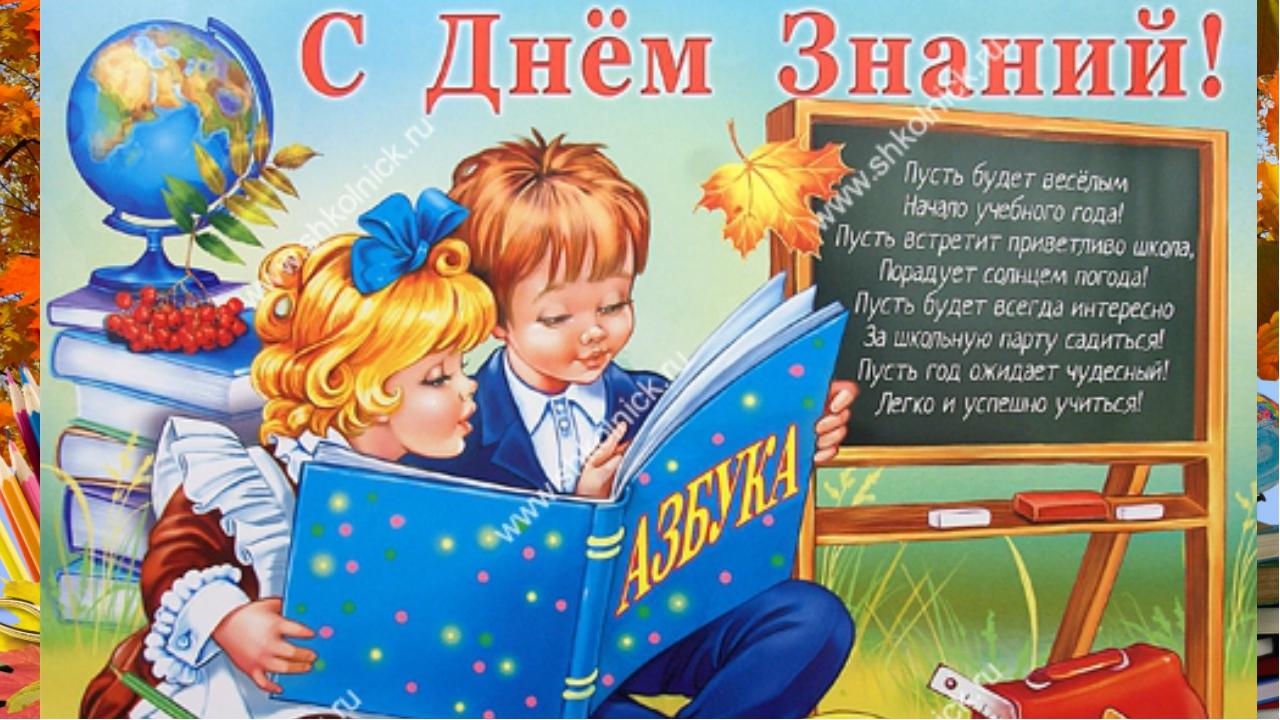 Картинки с 1 сентября день знаний в детском саду
